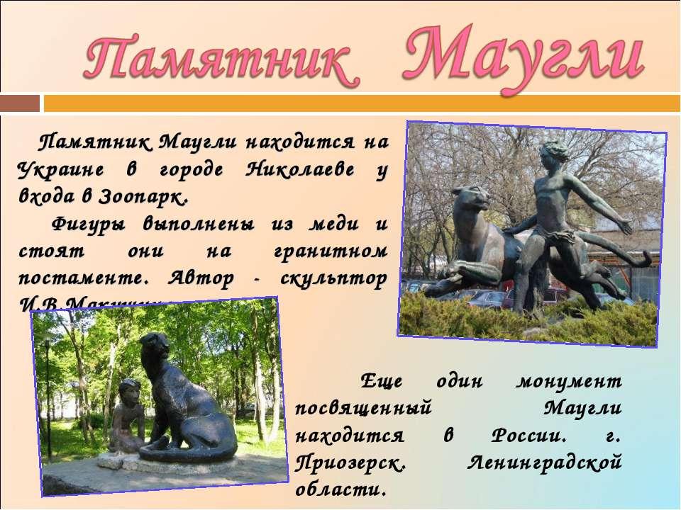 Памятник Маугли находится на Украине в городе Николаеве у входа в Зоопарк. Фи...
