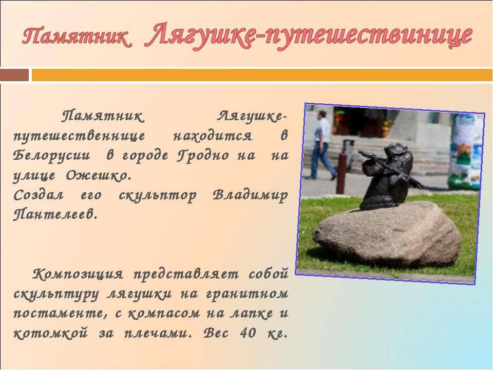 Памятник Лягушке-путешественнице находится в Белорусии в городе Гродно на на ...