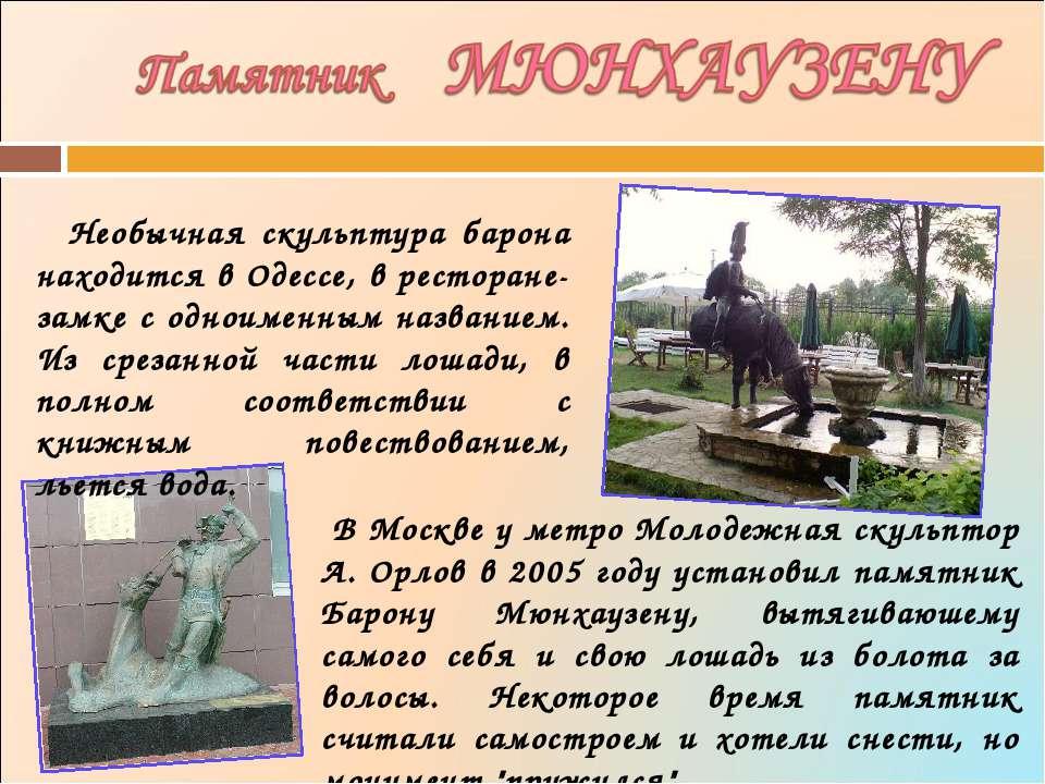 В Москве у метро Молодежная скульптор А. Орлов в 2005 году установил памятник...