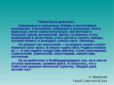 """""""Жили-были девчонки... Смешливые и серьезные, бойкие и застенчивые, московски..."""