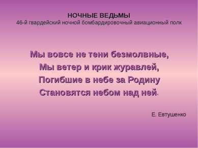 НОЧНЫЕ ВЕДЬМЫ 46-й гвардейский ночной бомбардировочный авиационный полк Мы во...