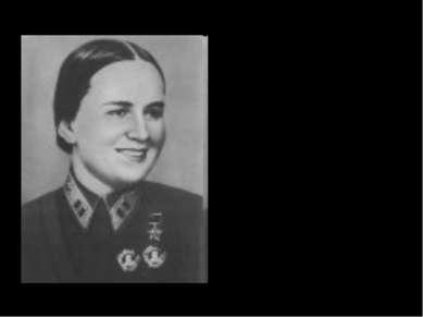 Мари на Миха йловна Раско ва (28 марта 1912, Москва — 4 января 1943, Саратовс...