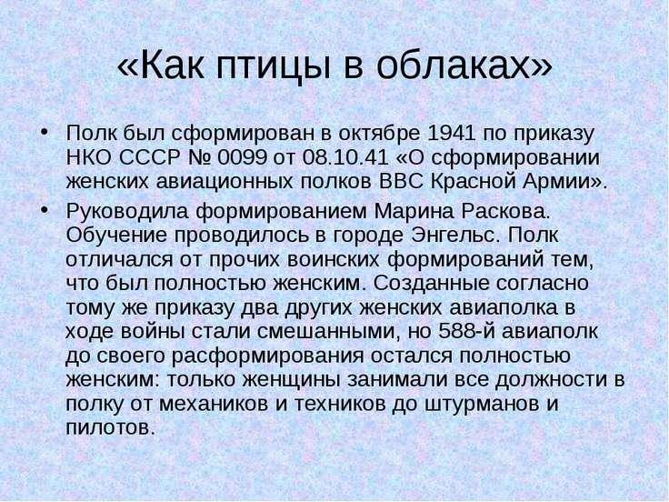 «Как птицы в облаках» Полк был сформирован в октябре 1941 по приказу НКО СССР...
