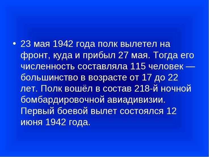 23 мая 1942 года полк вылетел на фронт, куда и прибыл 27 мая. Тогда его числе...