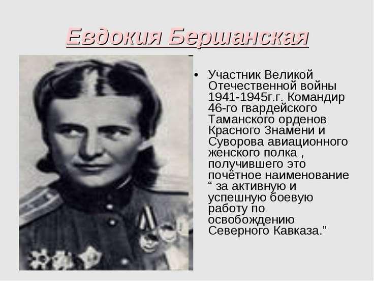 Евдокия Бершанская Участник Великой Отечественной войны 1941-1945г.г. Команди...