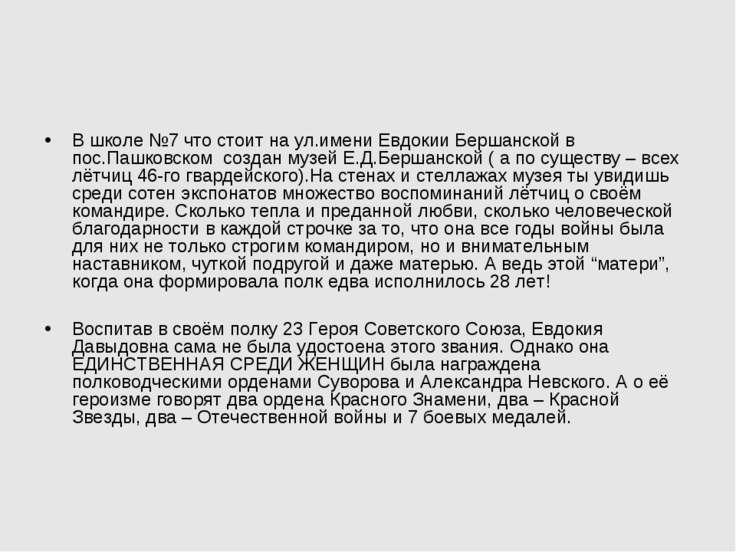 В школе №7 что стоит на ул.имени Евдокии Бершанской в пос.Пашковском создан м...