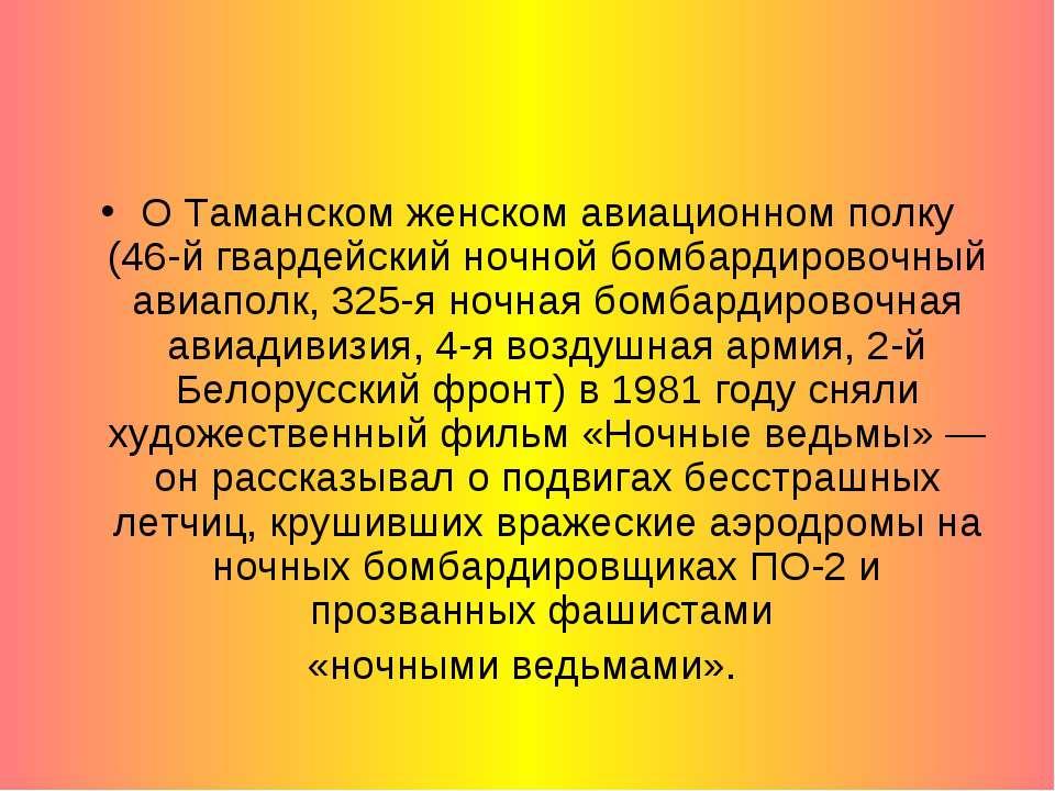 О Таманском женском авиационном полку (46-й гвардейский ночной бомбардировочн...