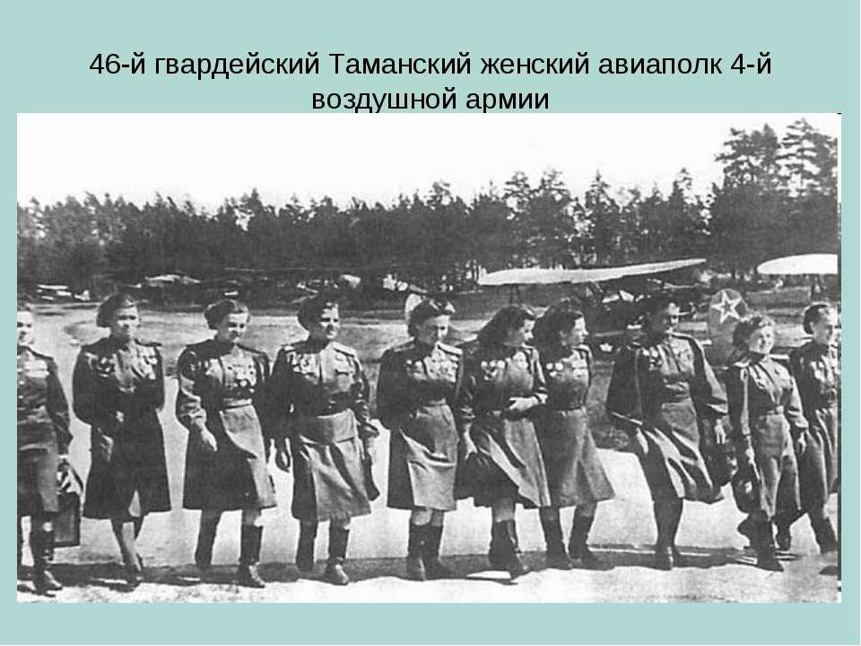 46-й гвардейский Таманский женский авиаполк 4-й воздушной армии