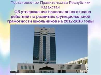 Постановление Правительства Республики Казахстан Об утверждении Национального...