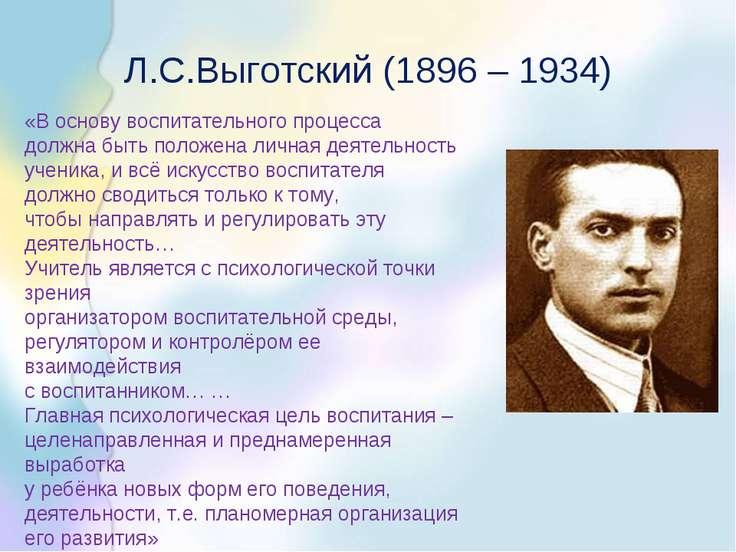 Л.С.Выготский (1896 – 1934) «В основу воспитательного процесса должна быть по...