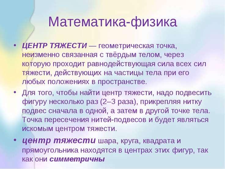 Математика-физика ЦЕНТР ТЯЖЕСТИ — геометрическая точка, неизменно связанная с...