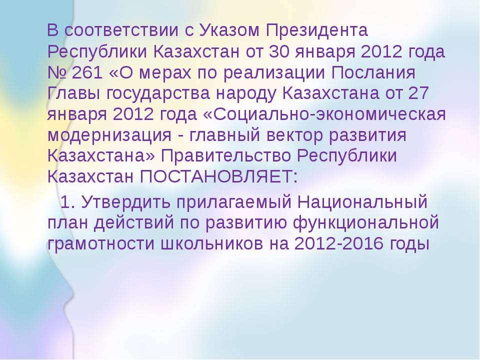 В соответствии с Указом Президента Республики Казахстан от 30 января 2012 год...