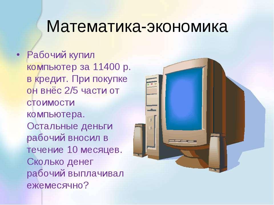 Математика-экономика Рабочий купил компьютер за 11400 р. в кредит. При покупк...