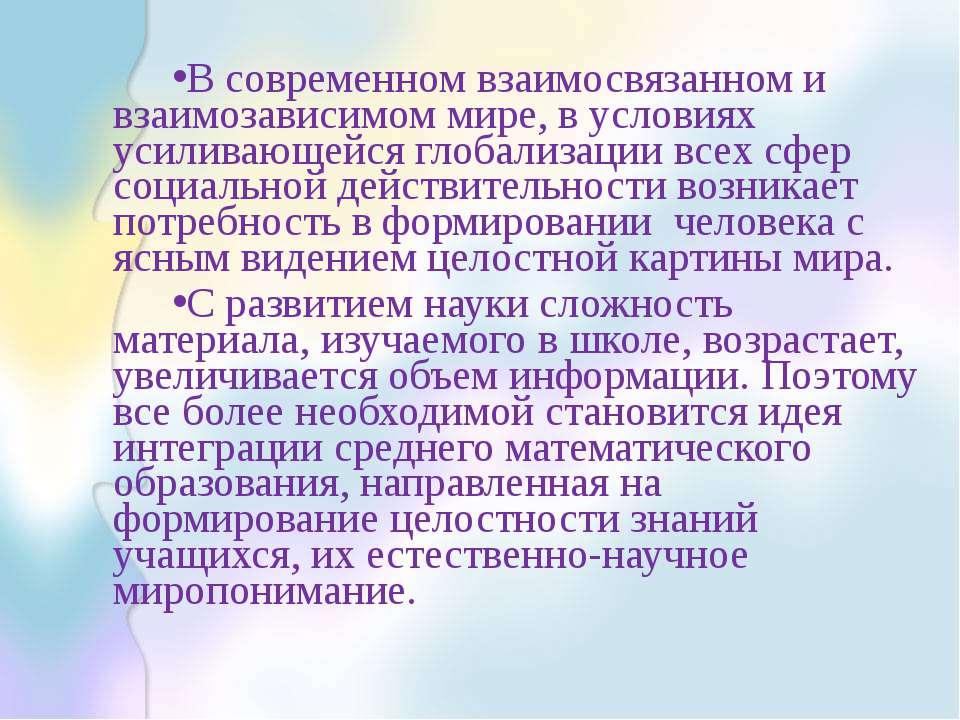 В современном взаимосвязанном и взаимозависимом мире, в условиях усиливающейс...