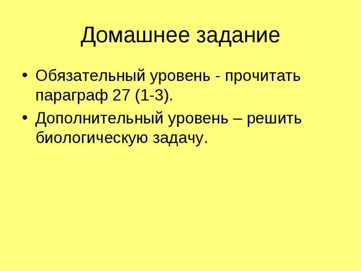 Домашнее задание Обязательный уровень - прочитать параграф 27 (1-3). Дополнит...