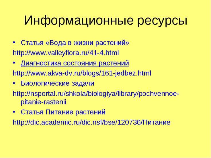 Информационные ресурсы Статья «Вода в жизни растений» http://www.valleyflora....