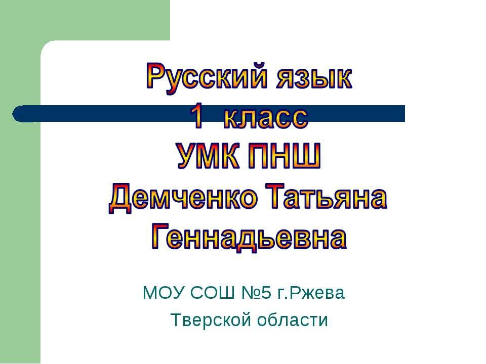 МОУ СОШ №5 г.Ржева Тверской области