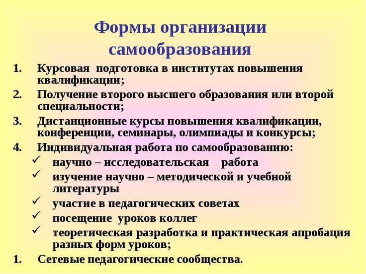 Формы организации самообразования Курсовая подготовка в институтах повышения ...