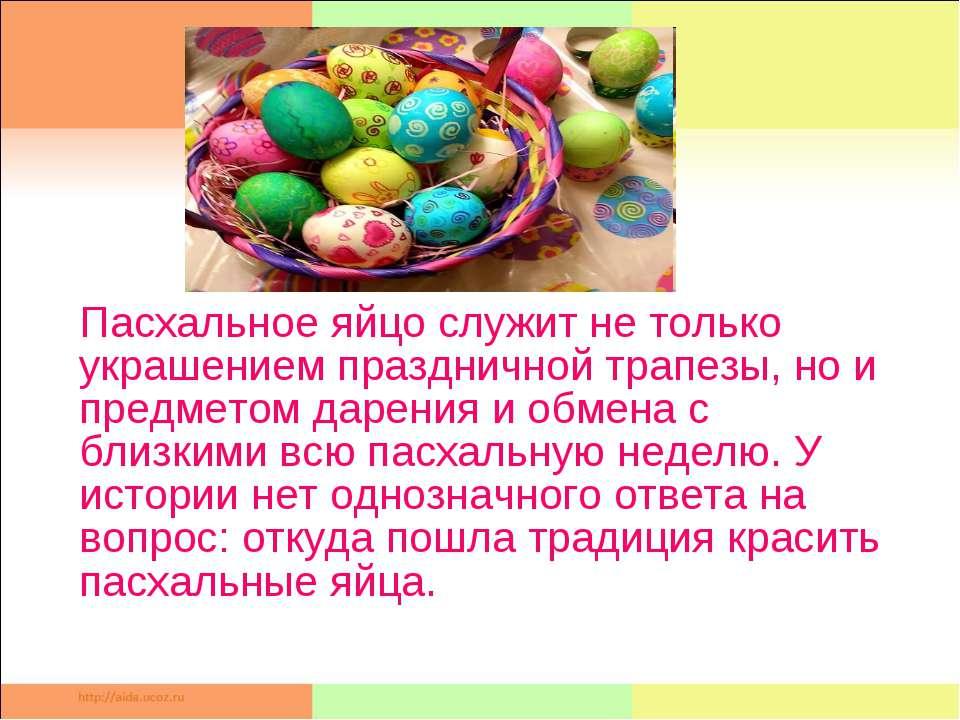 Пасхальное яйцо служит не только украшением праздничной трапезы, но и предмет...