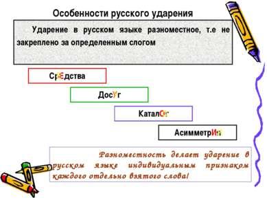 Особенности русского ударения Ударение в русском языке разноместное, т.е не з...