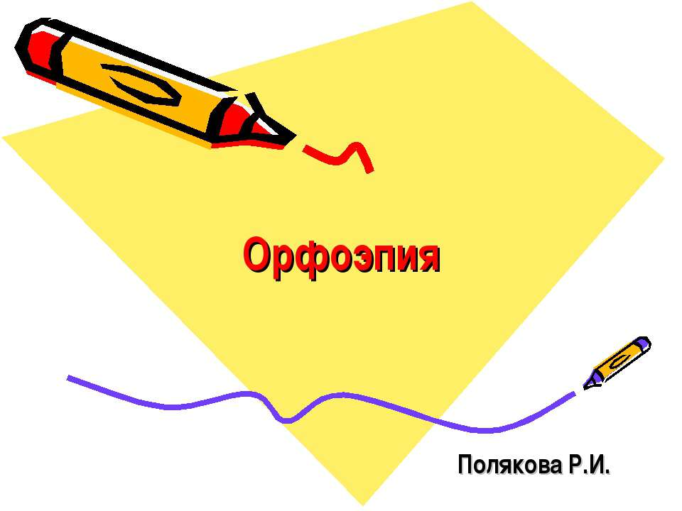 Орфоэпия Полякова Р.И.