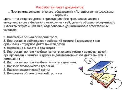 Разработан пакет документов: 1. Программа дополнительного образования «Путеше...