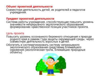 Объект проектной деятельности Совместная деятельность детей, их родителей и п...