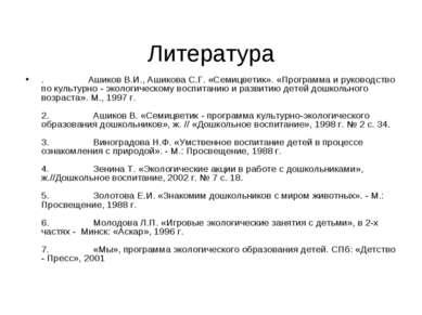 Литература . Ашиков В.И., Ашикова С.Г. «Семицветик». «Програм...
