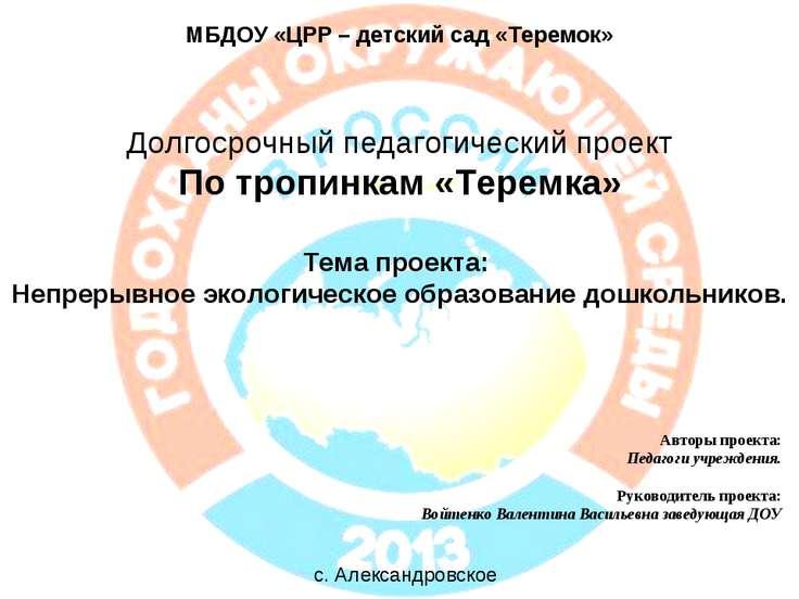 Долгосрочный педагогический проект По тропинкам «Теремка» Тема проекта: Непре...