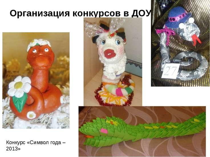 Организация конкурсов в ДОУ Конкурс «Символ года – 2013»