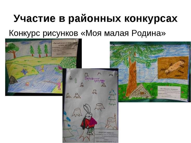Участие в районных конкурсах Конкурс рисунков «Моя малая Родина»