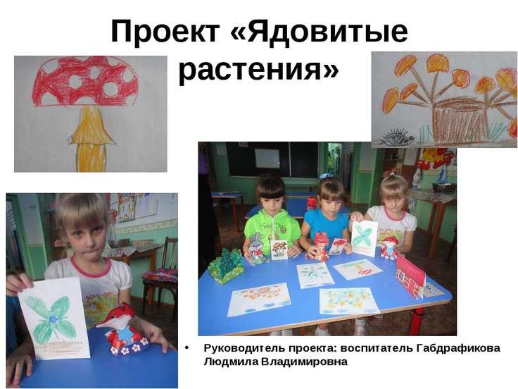 Проект «Ядовитые растения» Руководитель проекта: воспитатель Габдрафикова Люд...