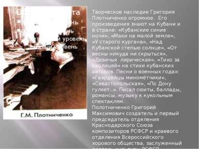 Творческое наследие Григория Плотниченко огромное. Его произведения знают на...