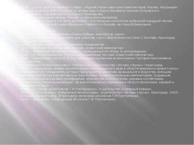 1974г. - «Этих дней не смолкнет слава» - сборник песен советских композиторов...