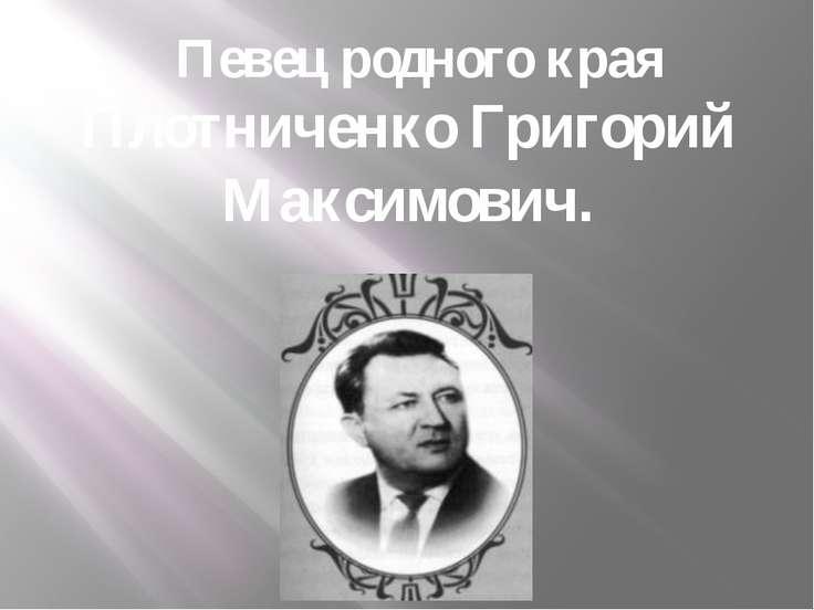 Плотниченко Григорий Максимович. Певец родного края