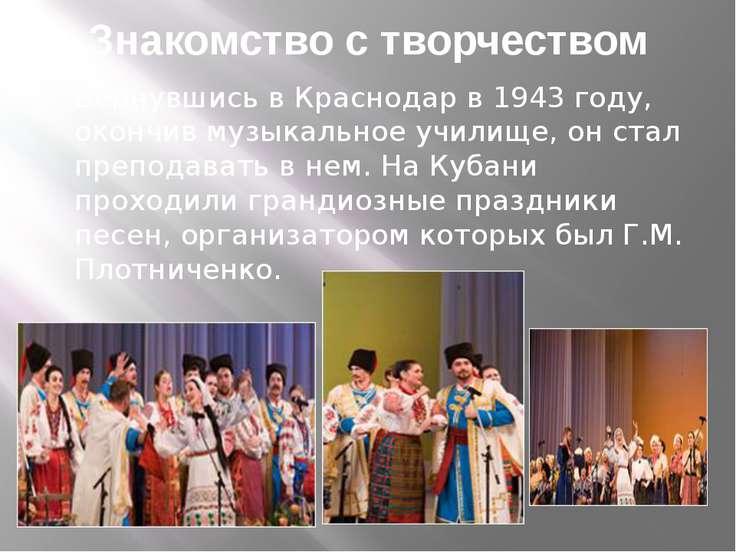 Знакомство с творчеством Вернувшись в Краснодар в 1943 году, окончив музыкаль...