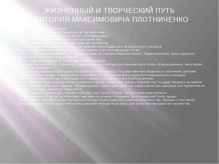 ЖИЗНЕННЫЙ И ТВОРЧЕСКИЙ ПУТЬ ГРИГОРИЯ МАКСИМОВИЧА ПЛОТНИЧЕНКО 1918г. - родился...
