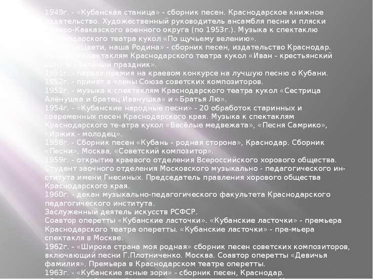 1949г. - «Кубанская станица» - сборник песен. Краснодарское книжное издательс...