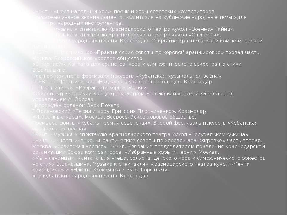 1964г. - «Поёт народный хор»- песни и хоры советских композиторов. Присвоено ...