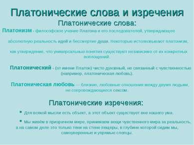 Платонические слова и изречения Платонические слова: Платонизм - философское ...