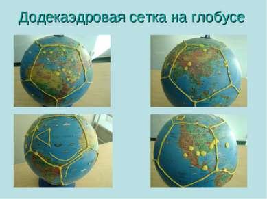 Додекаэдровая сетка на глобусе
