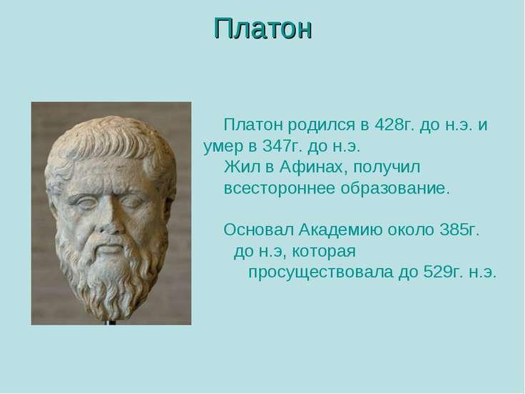 Платон Платон родился в 428г. до н.э. и умер в 347г. до н.э. Жил в Афинах, по...