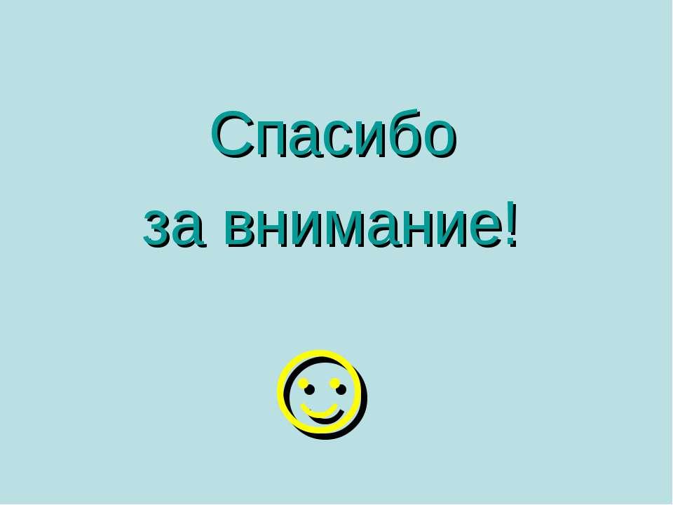 Спасибо за внимание! ☺