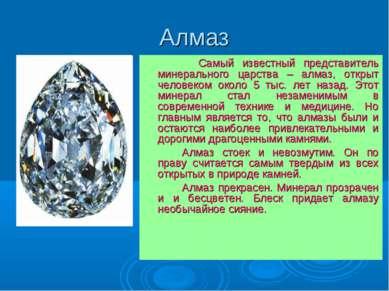 Алмаз Самый известный представитель минерального царства – алмаз, открыт чело...