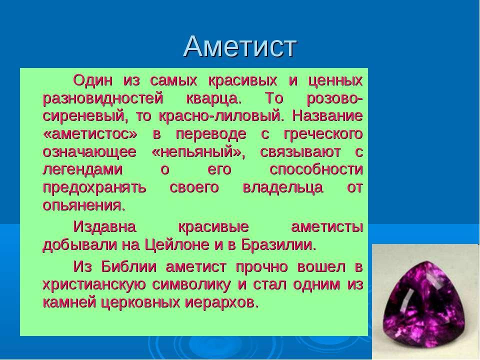 Аметист Один из самых красивых и ценных разновидностей кварца. То розово-сире...