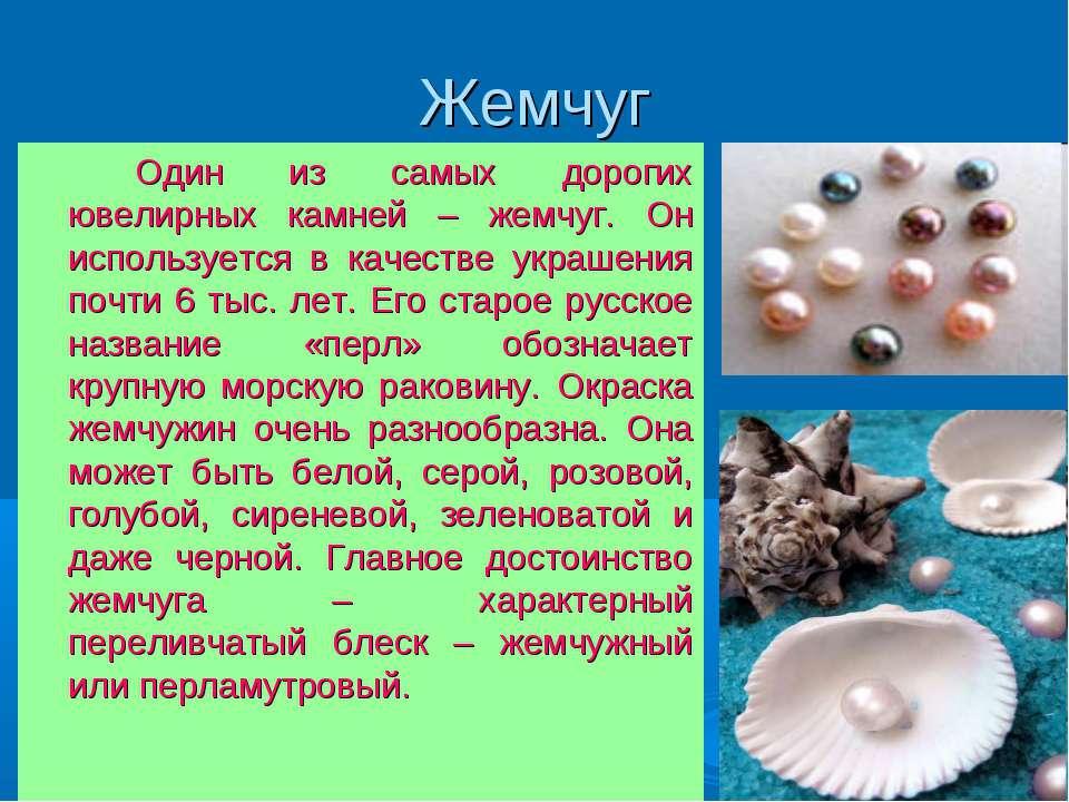 Жемчуг Один из самых дорогих ювелирных камней – жемчуг. Он используется в кач...