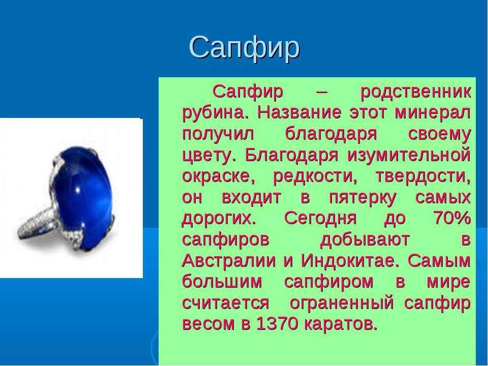 Сапфир Сапфир – родственник рубина. Название этот минерал получил благодаря с...