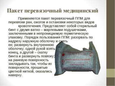 Пакет перевязочный медицинский  Применяется пакет перевязочный ППМ д...