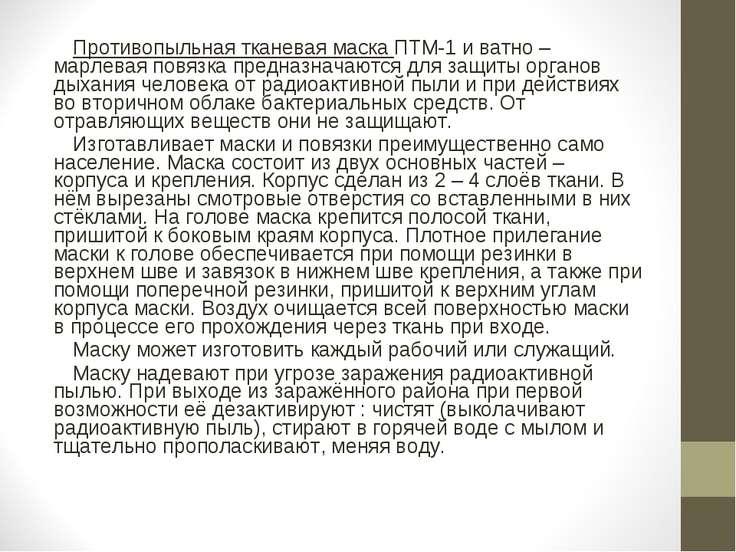 Противопыльная тканевая маска ПТМ-1 и ватно – марлевая повязка предназначаютс...