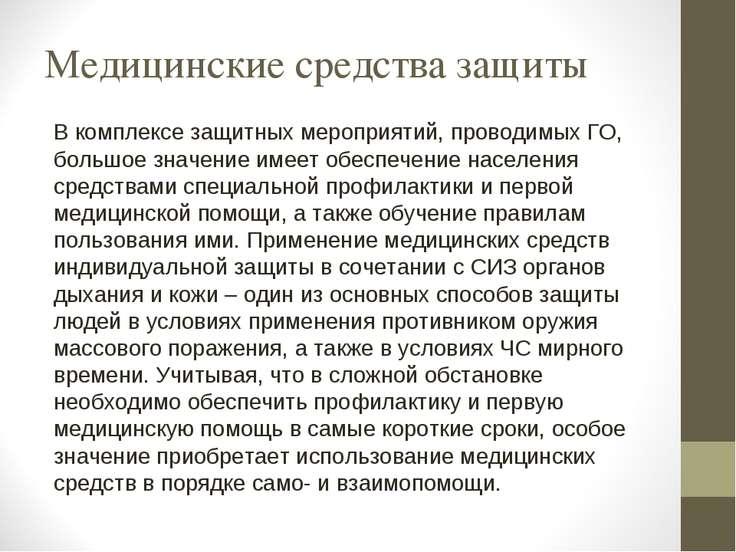 Медицинские средства защиты В комплексе защитных мероприятий, проводимых ГО, ...